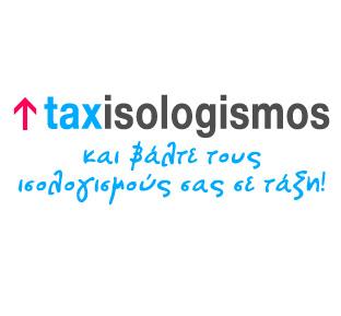 taxisologismos.gr
